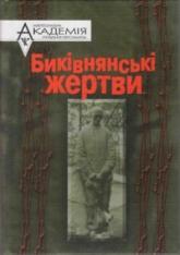 купить: Книга Биківнянські жертви