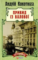 buy: Book Привид iз Валової