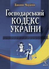 buy: Book Господарський кодекс України