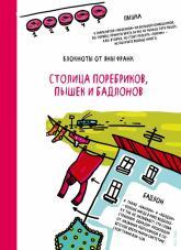 """купити: Книга Блокнот """"Столица поребриков, пышек и бадлонов"""""""
