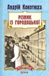 buy: Book Різник із Городоцької