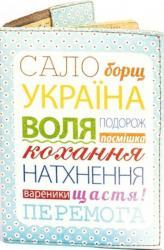 купить: Обложка Сало, борщ, Україна. Обкладинка на паспорт