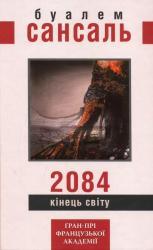 купити: Книга 2084 Кінець світу