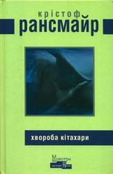 buy: Book Хвороба Кітахари