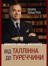 купить: Книга Мемуари шведа і дипломата. Генрік Лільєґрен. Від Таллінна до Туреччини.