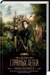 buy: Book Дом странных детей (кинообложка)