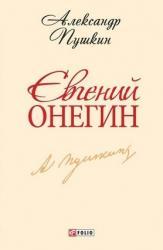 buy: Book Евгений Онегин