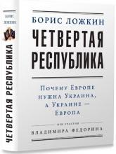 купить: Книга Четвертая республика (2-е издание)