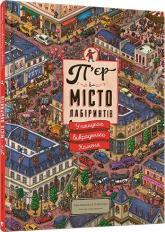 купити: Книга - Іграшка П'єр і місто лабіринтів. У пошуках викраденого Каменя