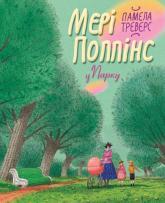 buy: Book Мері Поппінс у парку. Книга 4