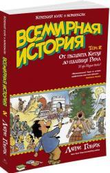 купить: Книга Всемирная история. Краткий курс в комиксах. Т.2.