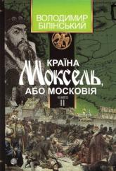 купити: Книга Країна Моксель, або Московія. Книга друга
