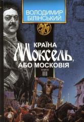 купити: Книга Країна Моксель, або Московія. Книга третя