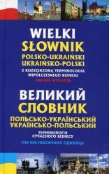 купити: Словник Великий польсько-український, українсько-польський словник