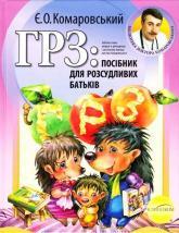 купити: Книга ГРЗ: посібник для розсудливих батьків