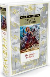 buy: Book На иных ветрах
