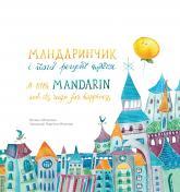 купить: Книга Мандаринчик і його рецепт щастя