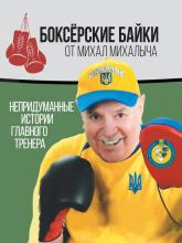buy: Book Боксерские байки