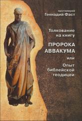 купить: Книга Толкование на книгу пророка Аввакума