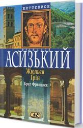buy: Book Брат Франциск (Франциск Асизький)