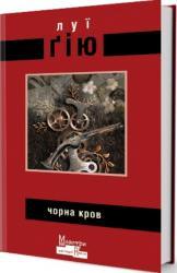 купити: Книга Чорна кров