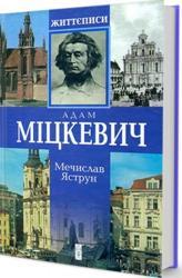 купить: Книга Міцкевич