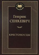 buy: Book Крестоносцы