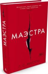 купити: Книга Маэстра