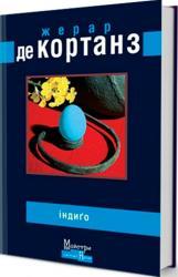 купити: Книга Індиґо