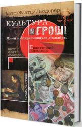 buy: Book Культура і гроші