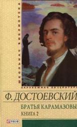 купити: Книга Братья Карамазовы. В 2 книгах. Книга 2