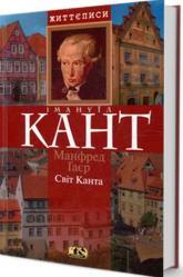 купить: Книга Світ Канта