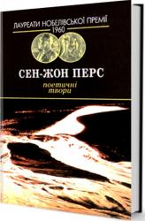 buy: Book Поетичні твори