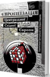 buy: Book Європеїзація Центральної та Східної Європи