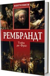купить: Книга Рембрандт