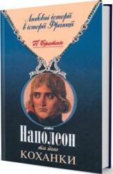 buy: Book Наполеон та його коханки