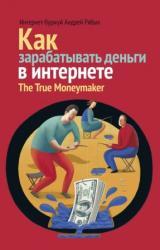 купити: Книга Как зарабатывать деньги в интернете
