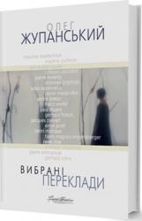 buy: Book Вибрані переклади