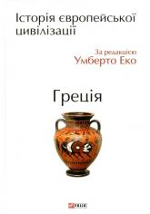 купить: Книга Історія європейської цивілізації. Греція
