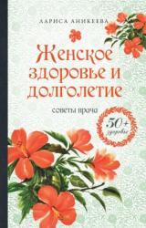 купить: Книга Женское здоровье и долголетие. Советы врача