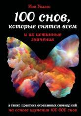 купить: Книга 100 снов, которые снятся всем, и их истинные значения