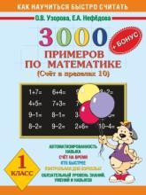 купить: Книга 3000 задач и примеров по математике. (Счет в пределах 10). + Бонус. 1 класс