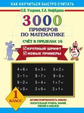 купить: Книга 3000 примеров по математике (Счет в пределах 10). 1 класс