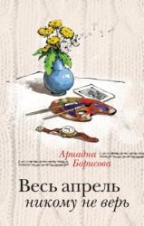 buy: Book Весь апрель никому не верь