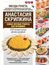 купить: Книга Самые вкусные рецепты для праздника