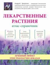 купить: Книга Лекарственные растения: Атлас-справочник