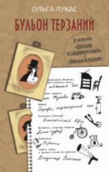 купить: Книга Бульон терзаний