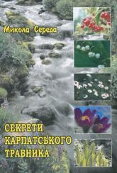 купить: Книга Секрети карпатського травника