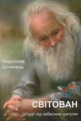 купить: Книга Світован. Штудії під небесним шатром