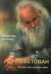 купить: Книга Светован